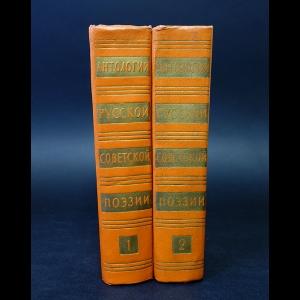 Авторский коллектив - Антология русской советской поэзии 1917-1957 (комплект из 2 книг)