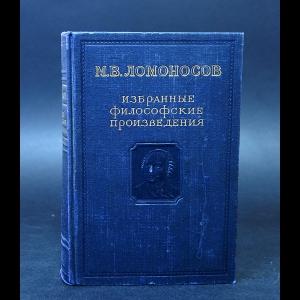 Ломоносов М.В. - М.В. Ломоносов Избранные философские произведения