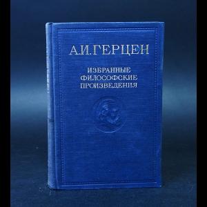 Герцен Александр Иванович - А.И. Герцен Избранные философские произведения. В двух томах