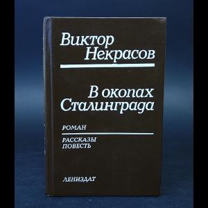 Некрасов Виктор - В окопах Сталинграда