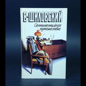 Шкловский Виктор - Сентиментальное путешествие