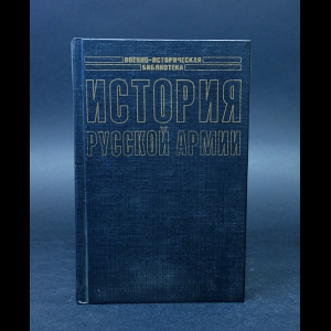 Авторский коллектив - История русской армии