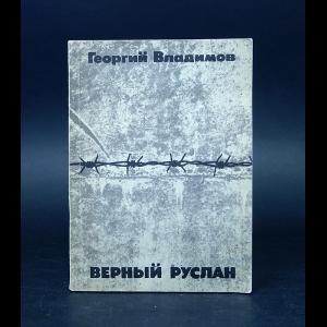 Владимов Георгий  - Верный Руслан