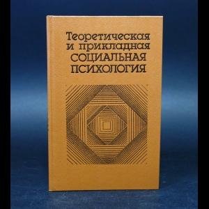 Авторский коллектив - Теоретическая и прикладная социальная психология