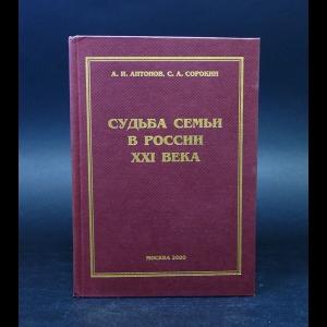 Антонов А.И., Сорокин С.А. - Судьба семьи в России XXI века