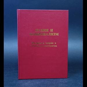Аршба О.И., Татунц С.А. - Нация и национализм. История и теория в текстах и документах