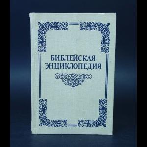 Архимандрит Никифор - Библейская энциклопедия
