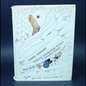 Лагерлёф Сельма - Чудесное путешествие Нильса с дикими гусями