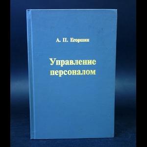 Егоршин А.П. - Управление персоналом