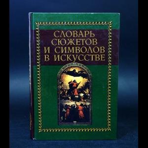 Холл Джеймс  - Словарь сюжетов и символов в искусстве
