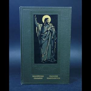Косидовский Зенон - Библейские сказания. Сказания Евангелистов