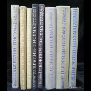 Репин Илья - И.Е.Репин. Письма. Переписка (Комплект из 8 книг)