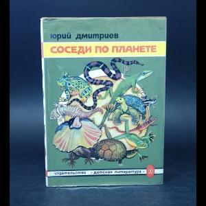 Дмитриев Юрий - Соседи по планете. Земноводные и пресмыкающиеся