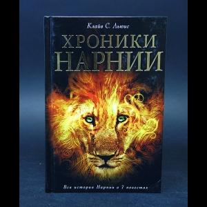 Льюис Клайв С. - Хроники Нарнии