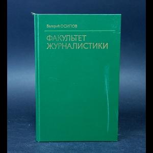 Осипов Валерий - Факультет журналистики