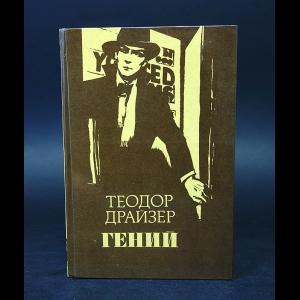 Драйзер Теодор - Гений