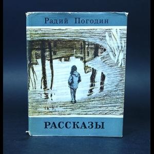 Погодин Радий - Радий Погодин Рассказы