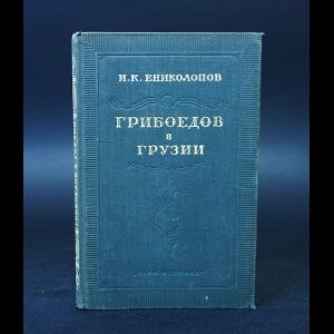 Ениколопов И. - Грибоедов в Грузии