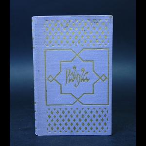 Авторский коллектив - Радуга. Избранные произведения классиков туркменской поэзии