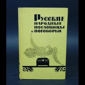 Авторский коллектив - Русские народные пословицы и поговорки