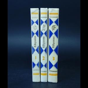 Воронкова Л. - Л. Воронкова Собрание сочинений в 3 томах (комплект из 3 книг)