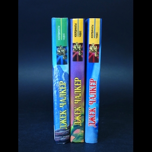 Чалкер Джек - Колодец Душ (комплект из 3 книг)