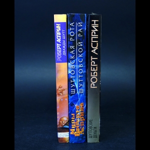 Асприн Роберт - Шуттовская рота (комплект из 3 книг)