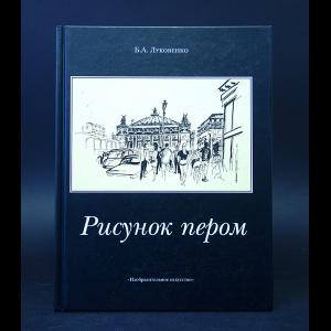 Луковенко Б.А. - Рисунок пером