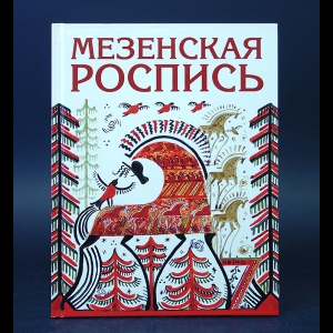 Величко Наина - Мезенская роспись
