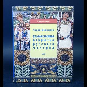 Нащокина Мария - Художественная открытка Русского Модерна