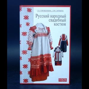 Горожанина С.В., Зайцева Л.М. - Русский народный свадебный костюм
