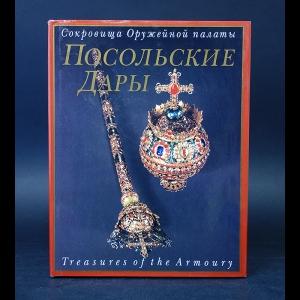 Авторский коллектив - Посольские дары. Сокровища Оружейной палаты