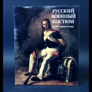 Глинка В.М. - Русский военный костюм XVIII - начала XX века