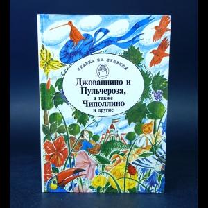 Авторский коллектив - Джованнино и Пульчероза, а также Чиполлино и другие