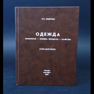 Кокеткин П.П. - Одежда: технология - техника, процессы - качество. Справочник