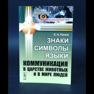Панов Е.Н. -  Знаки, символы, языки. Коммуникация в царстве животных и в мире людей