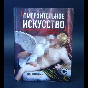 Багдасарова Софья - Омерзительное искусство