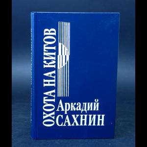 Сахнин Аркадий  - Охота на китов