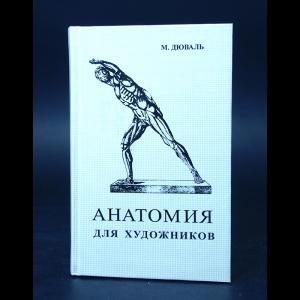 Дюваль М. - Анатомия для художников