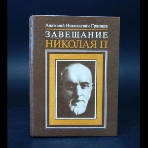 Грянник А.Н. - Завещание Николая II