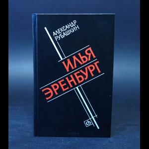 Рубашкин Александр - Илья Эренбург: Путь писателя