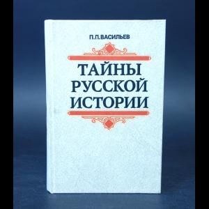 Васильев П.П. - Тайны русской истории