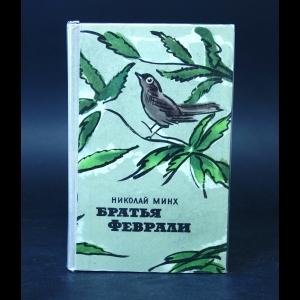 Минх Николай - Братья Феврали