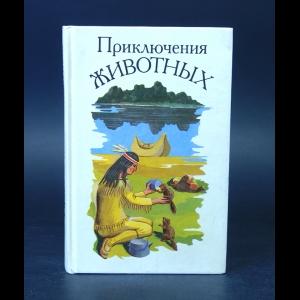 Авторский коллектив - Приключения животных (Невероятное путешествие, Королевская аналостанка, Бастер,ко мне, Саджо и её бобры, Белый Клык)
