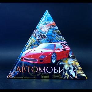 Русакова А. - Автомобили