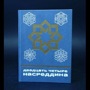Авторский коллектив - Двадцать четыре Насреддина