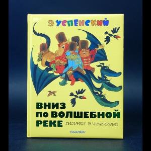 Успенский Эдуард - Вниз по Волшебной реке