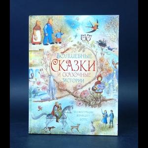 Авторский коллектив - Волшебные сказки и сказочные истории иллюстрации Бернедаетт Уоттс