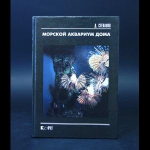Степанов Д. - Морской аквариум дома