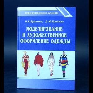 Ермилова В.В., Ермилова Д.Ю. - Моделирование и художественное оформление одежды
